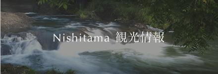 Nishitama 観光情報