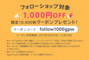 フォローショップ、1000円オフクーポンバナー
