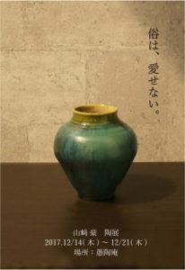 山崎豪 陶芸 個展の案内写真