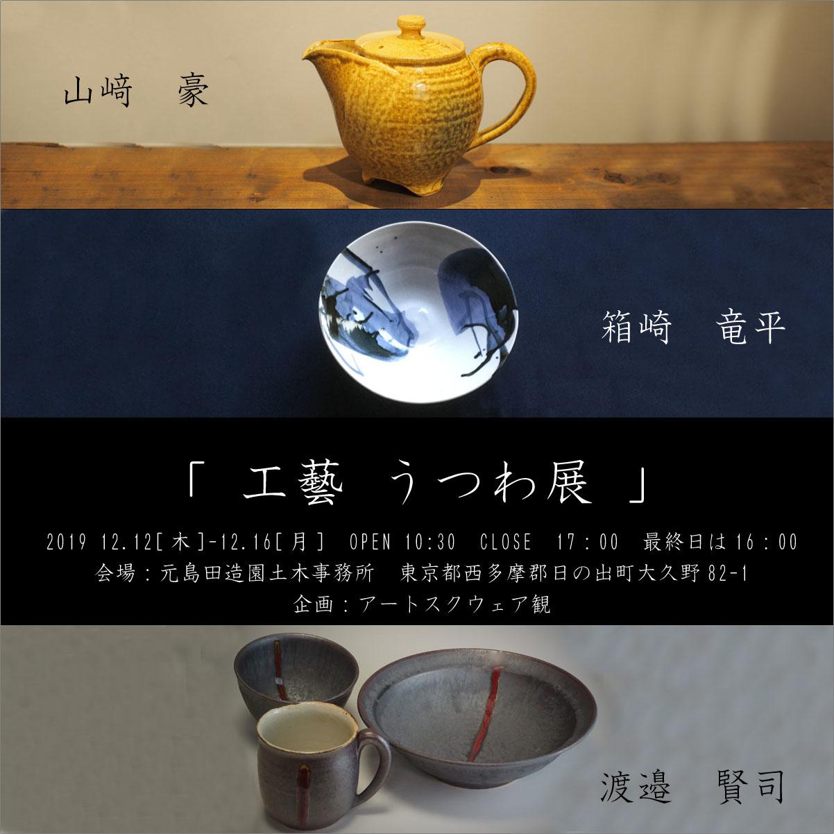 陶芸展示会の案内